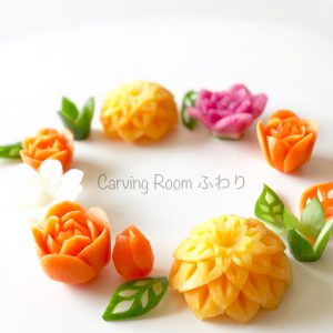 カラフル野菜でいろいろな花を彫るベジタブルカービング
