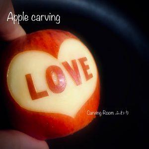 LOVEの文字を入れたリンゴカービング フルーツカービング