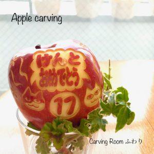 メッセージとイラストをリンゴのカービング
