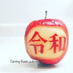 りんごに令和の文字をフルーツカービング令和の文字をフルーツカービングツカービング