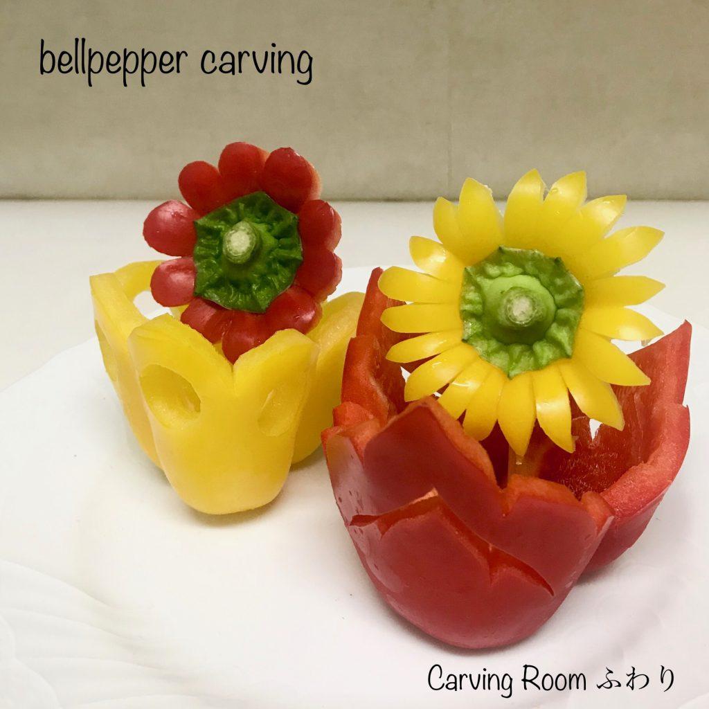 初心者向けのベジタブルカービング。パプリカでお花と器を作る。