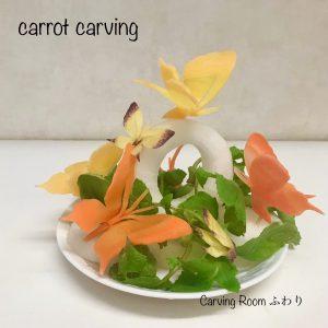 人参で作る蝶々のベジタブルカービング 野菜飾り切りの蝶 蝶々カービング
