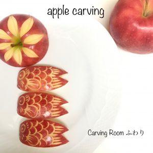 リンゴカービングでこいのぼりの飾り切りをして、端午の節句を祝う。