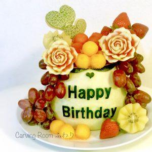 ケーキに代わる、フルーツケーキとしてオーダーフルーツカービング たくさんのフルーツでお誕生日をお祝い サプライズプレゼントです