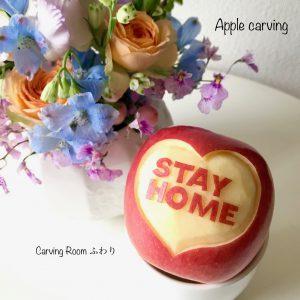 メッセージ入りリンゴカービング STAY HOME