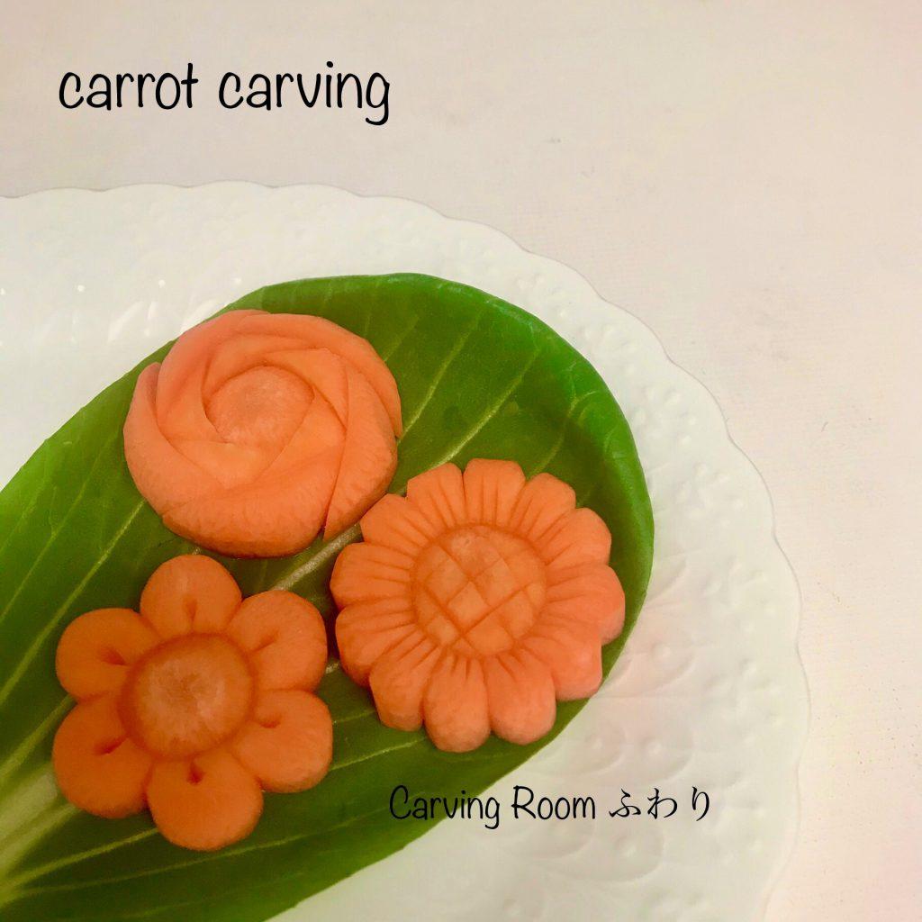 人参のベジタブルカービング 野菜飾り切り