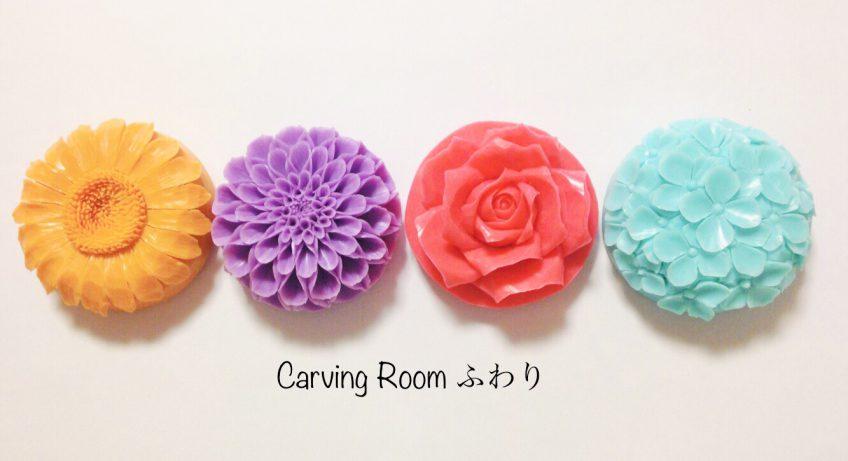 カラフル石けんで花を彫るソープカービング